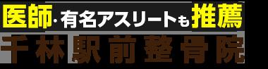 旭区で整体なら「千林駅前整骨院」 ロゴ